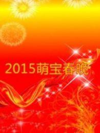 2015萌宝春晚