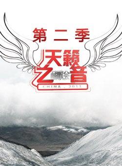 中国藏歌会第二季