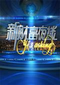 新财富夜谈 2012