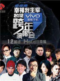 2011-2012江苏卫视跨年晚会