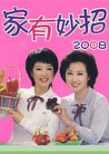 家有妙招 2008