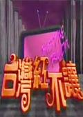 台湾红不让 2009