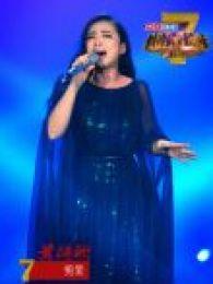 我是歌手黄绮珊篇