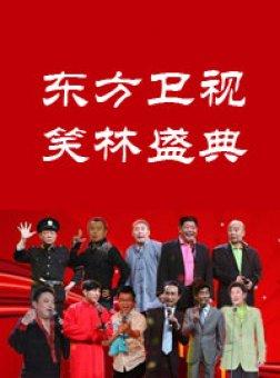 笑林盛典2014