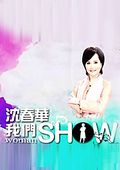 沈春华Life Show 2009