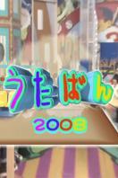 Utaban 2008