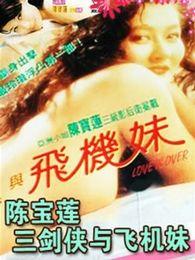 中国性戏观完整版