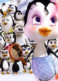 企鹅部落 第4季