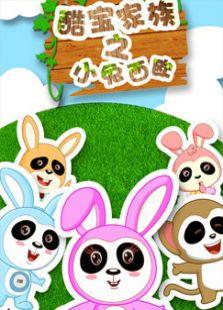酷宝家族之小兔西欧2