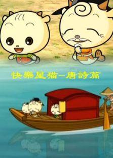 快乐星猫-唐诗篇