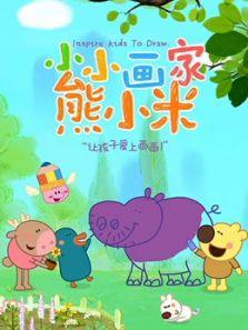 小小画家熊小米(亚博体育app下载苹果版)