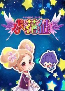 小花仙第1季