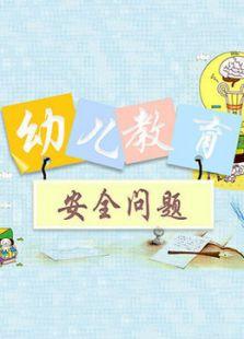 幼儿教育安全动画