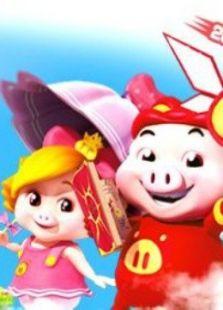 猪猪侠5:积木世界的童话