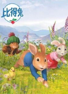 比得兔 第2季
