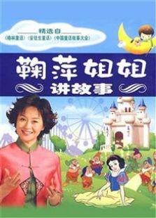 鞠萍姐姐讲故事 第一季