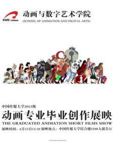中国传媒大学2017届动画毕业作品