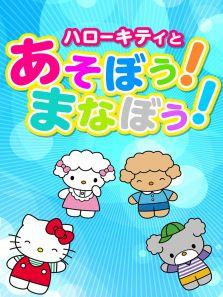 凯蒂猫和她的朋友们:一起学习吧(动漫)