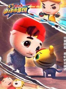 猪猪侠之竞球小英雄 第四季