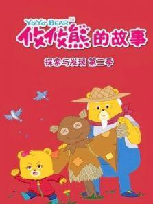 攸攸熊 探索与发现 第2季