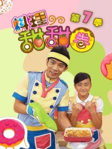 料理甜甜圈  完整版 第7季