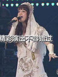 2013石川智晶黑崎真音上海演唱会宣传PV