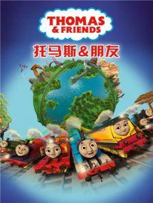 托马斯和他的朋友们 第22季