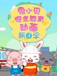 兔小贝安全教育动画 第4季