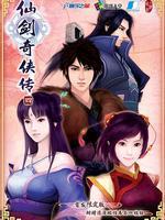 仙剑奇瞎传4