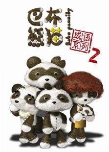 巴布熊猫成语系列 第二部