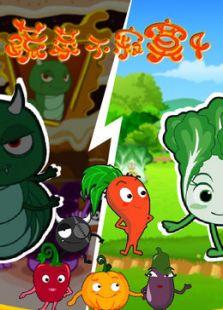蔬菜不寂寞 第四季