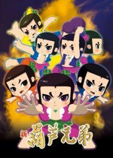 新葫芦兄弟 第1季