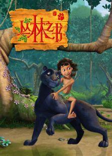 丛林之书 中文版
