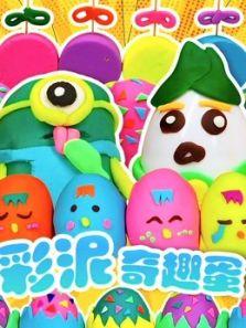 彩泥奇趣蛋玩具
