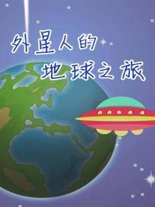 小笨熊之外星人的地球之旅