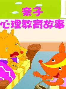 小笨熊之亲子心理教育故事