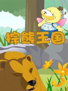 小笨熊之棕熊王国