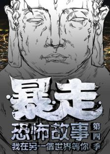 暴走恐怖故事第4季