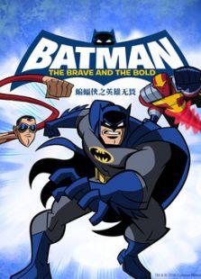 蝙蝠侠之英勇无畏 第一季