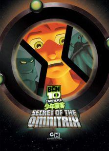 少年骇客:Omnitrix的奧秘