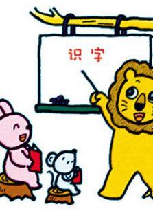 开心乐园幼儿识字(第二季)
