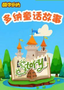 多纳童话故事