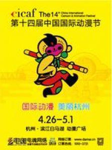第十四届中国国际动漫节
