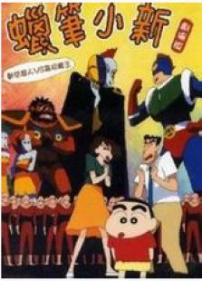 蜡笔小新剧场版1:动感超人大战泳装魔王