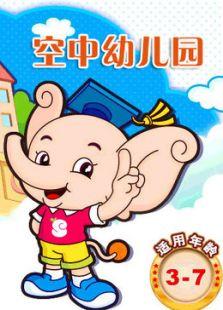 空中幼儿园