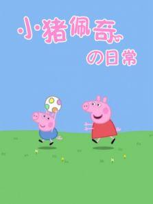 小猪佩奇的日常