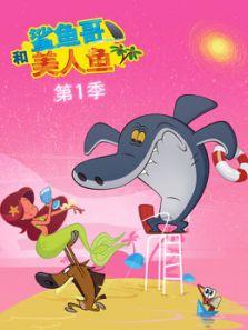 鲨鱼哥和美人鱼 第1季