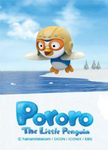 小企鹅Pororo第1季