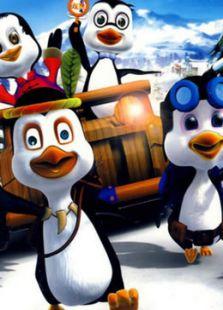 企鵝部落 第3季