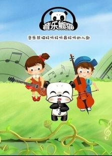 音乐熊猫儿歌